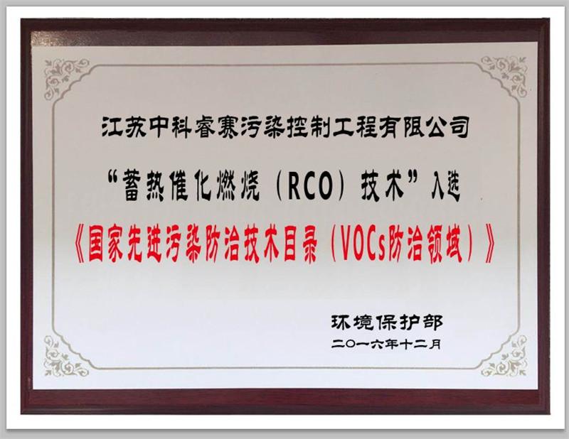 2016RCO技术入选《国家先进污染防治技术目录》