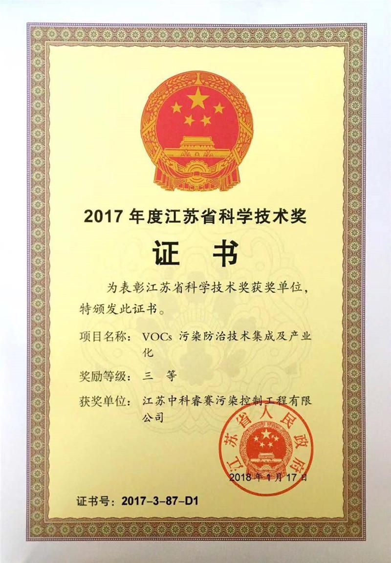 2017年度江苏省科学技术奖