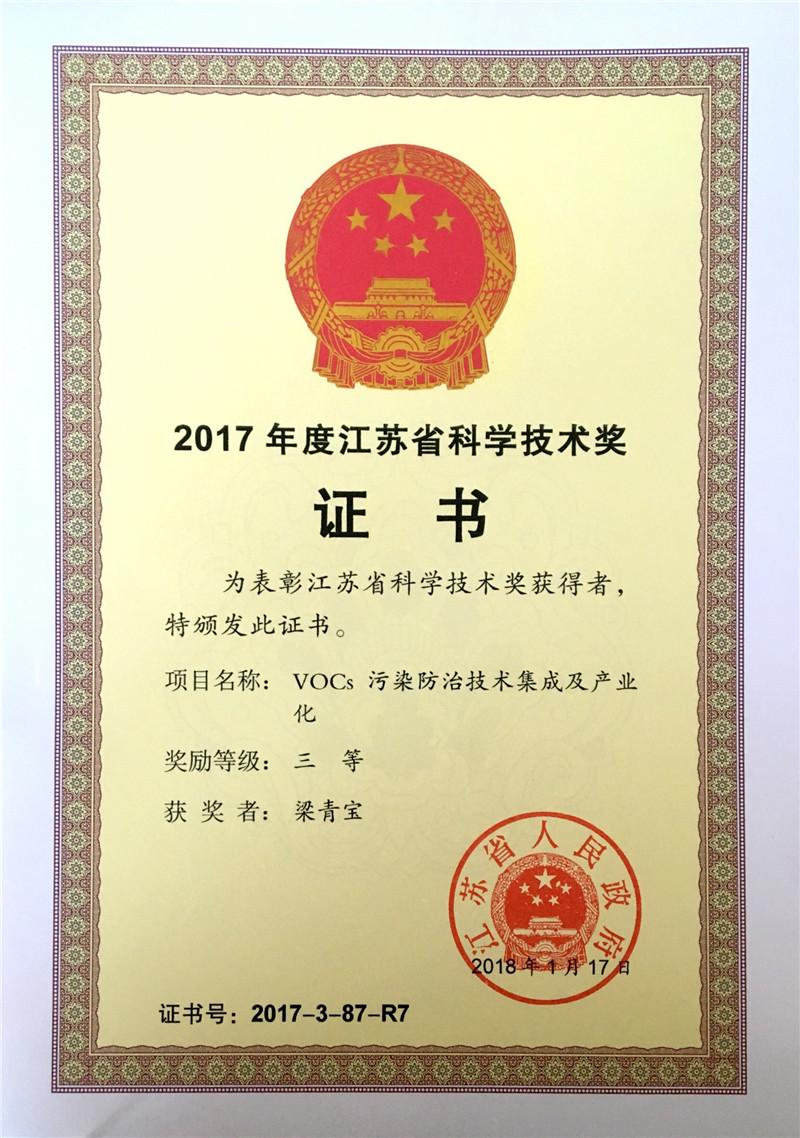 2017年江苏省科学技术奖