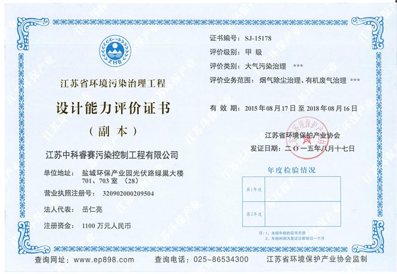 江苏省环境污染治理工程甲级