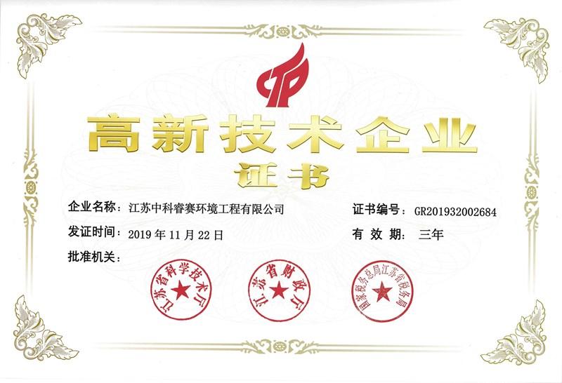 2019年高新技术企业证书